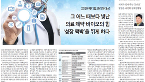 2020 Medical Korea Awards 'the Minister of Food and Drug Safety prize'