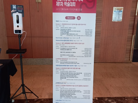 The Korean Society of Gastrointestinal Surgery 1st Congress