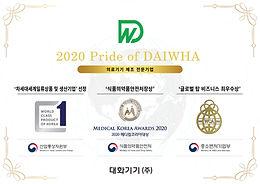 2020 Pride of DAIWHA