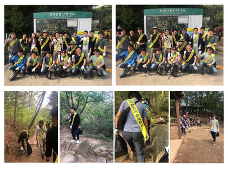 [2019년 3분기 서울 본사 봉사활동] 청계산 등산로 정화 활동