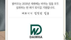 Daiwha Corporation kick-off meeting for new year