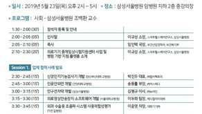 2019년 중개임상시험지원센터 성과교류회