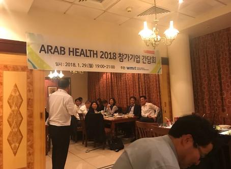 Arab Health 2018 Exhibition