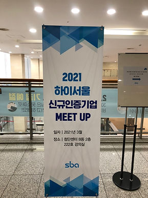 2021 Hi Seoul New Certified Company Designation Ceremony