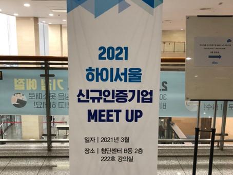 2021 Hi Seoul New Certified Company Designation Ceremony