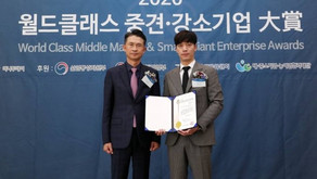 Participated in the 2020 World Class Small and Medium Enterprise Awards Ceremony