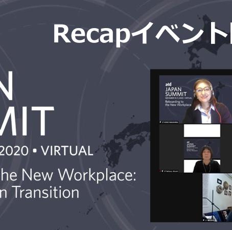 ATD2020 Japan Summit Recapイベント開催!