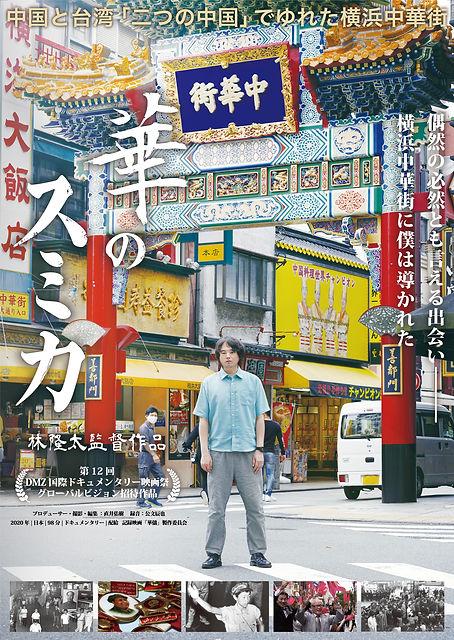 (515x728)hananosumika_poster_003.jpg
