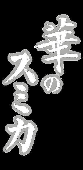 hananosumika_flyer_title_04-03.png