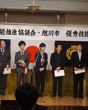 秀技能士表彰式
