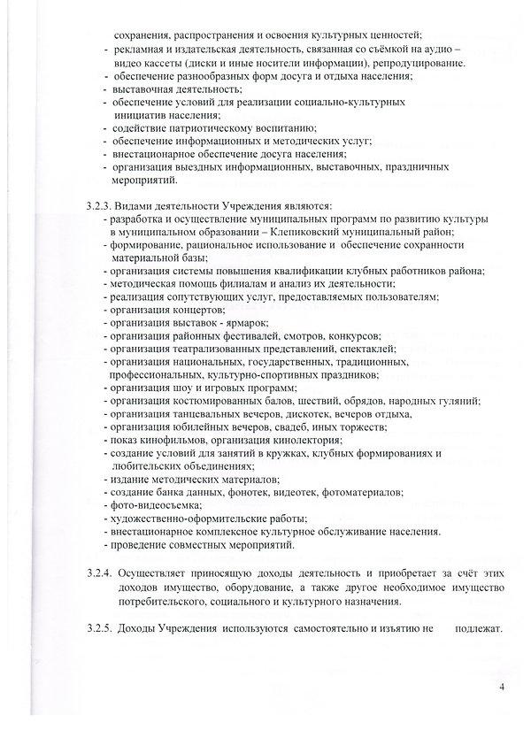 Устав_03.jpg
