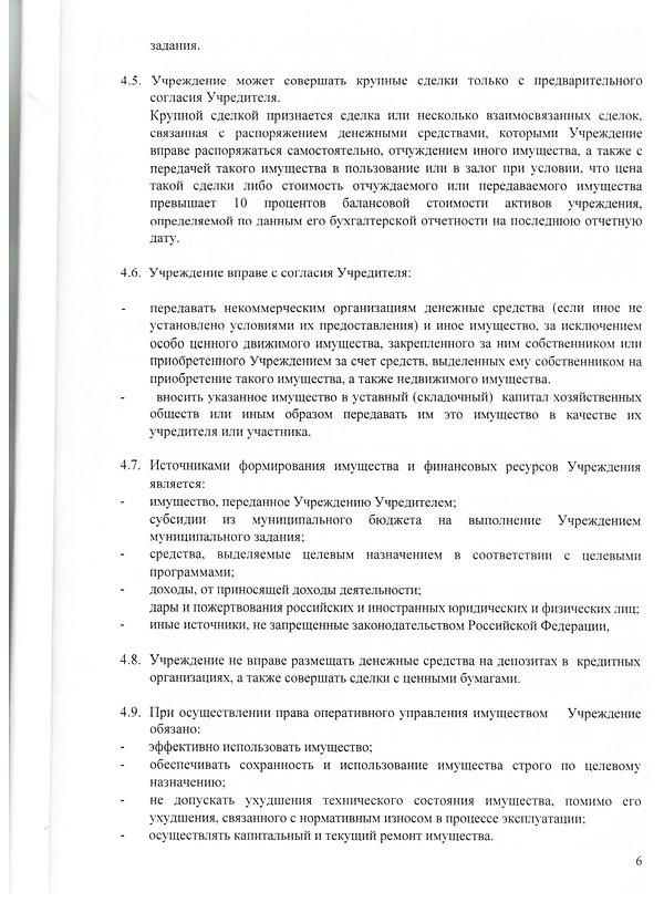 Устав_05.jpg