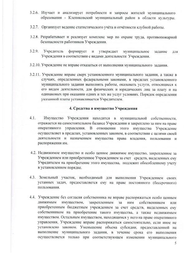 Устав_04.jpg