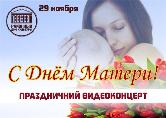 День_Матери_2020.jpg