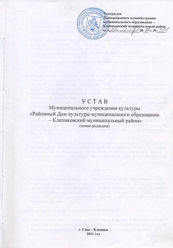 Устав_00.jpg
