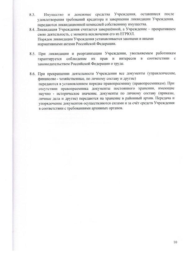 Устав_09.jpg