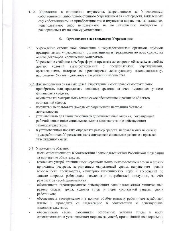 Устав_06.jpg