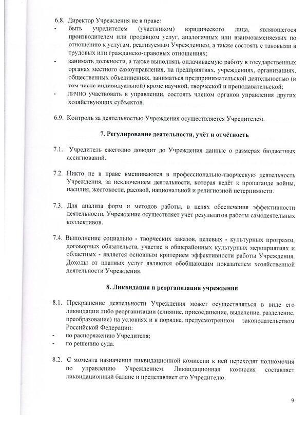 Устав_08.jpg
