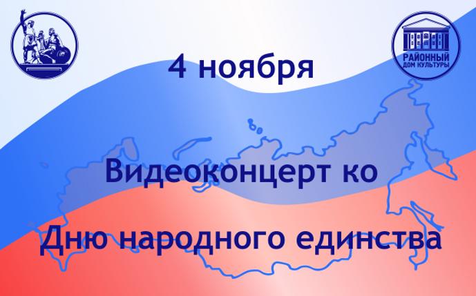 День_Нар_Ед.png