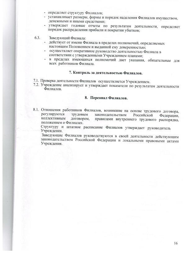 Устав_15.jpg