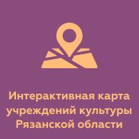 Кнопка_учреждения_культуры2.png