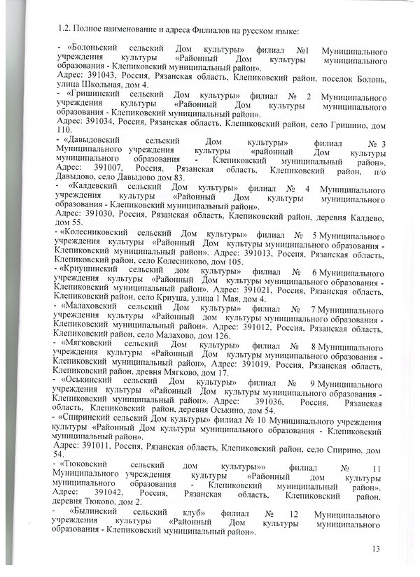Устав_12.jpg