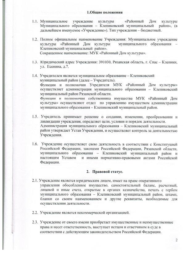 Устав_01.jpg