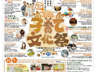 西宮阪急×ママズケア『子育て文化祭』に参加します!