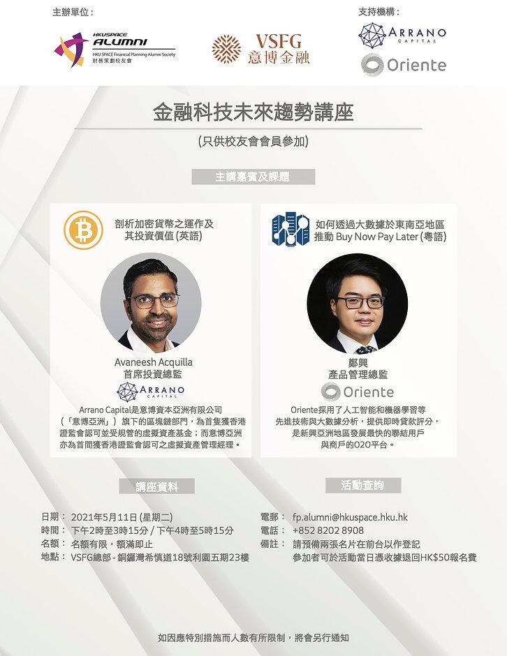 HKUSPACE Alumni event flyer (11 May).jpg