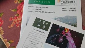 中国茶文化協会 会報誌「茶縁」に掲載されました