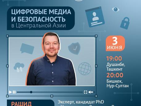 ВИДЕО: Цифровые медиа и безопасность в Центральной Азии. Специально для CABAR.asia