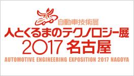 6/28-30: 人とくるまのテクノロジー展に出展