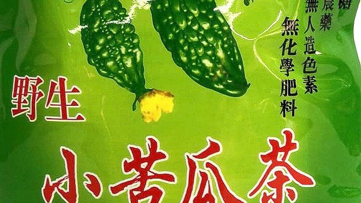 Bitter Gourd Tea 小苦瓜茶