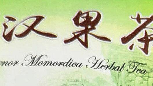 Luo Han Guo Tea 罗汉果茶