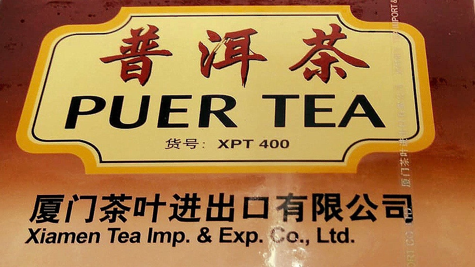 Pu Er Tea 普洱茶