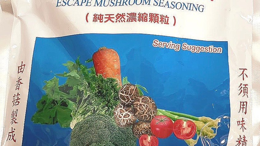 Mushroom Seasoning 香菇颗粒调味料
