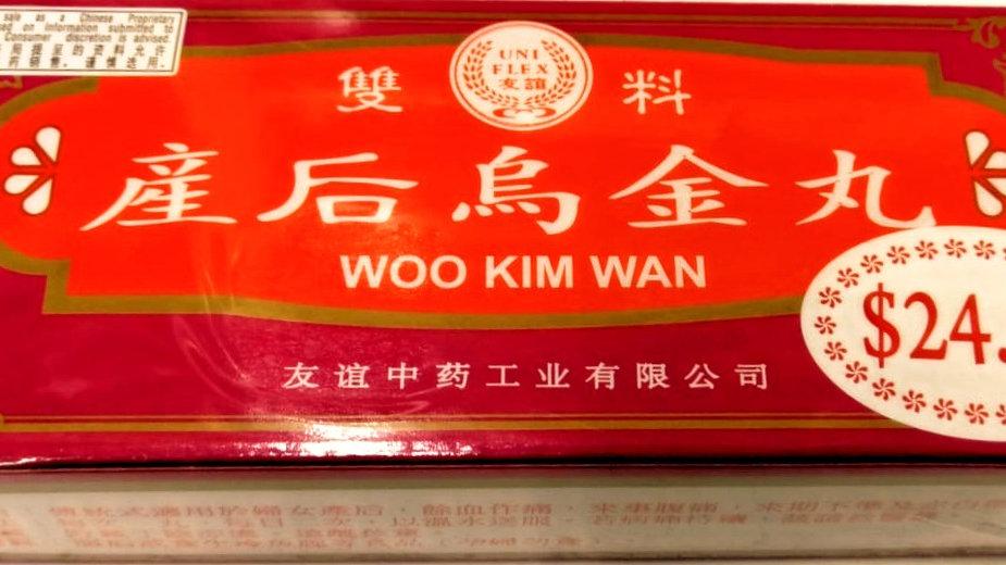 Woo Kim Wan 产后乌金丸