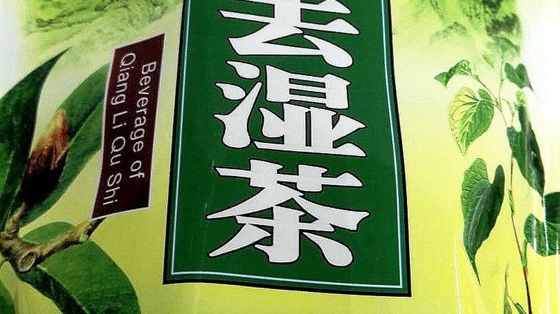 Qiang Li Qu Shi Tea强力去湿茶