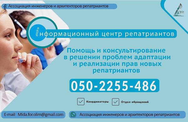 информационный центр репатриантов (1).jpeg