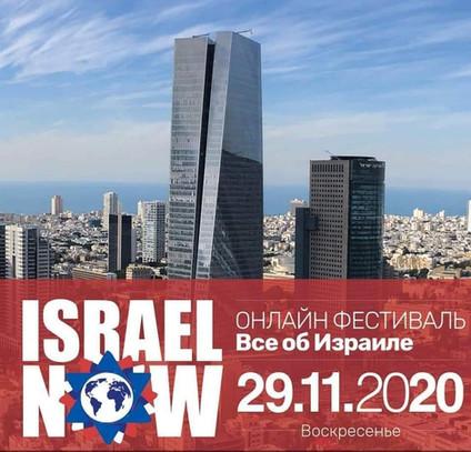 онлайн фестиваль Israel now.jpeg