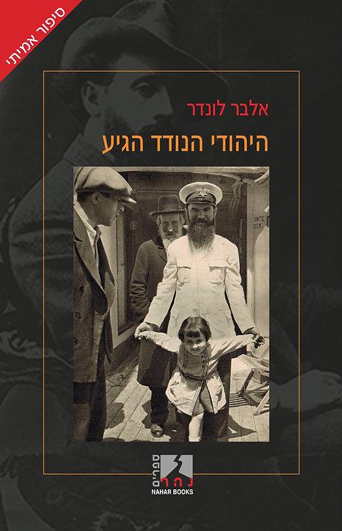 היהודי הנודד הגיע
