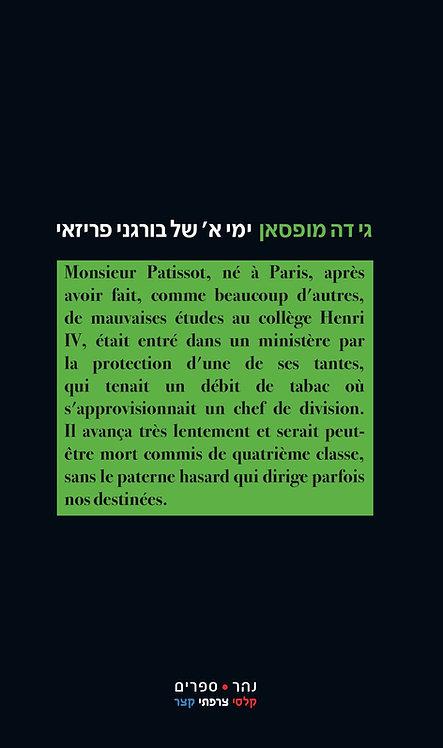 ימי א' של בורגני פריזאי