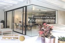 צביעת אלומיניום בדירת גן בתל אביב.jpg