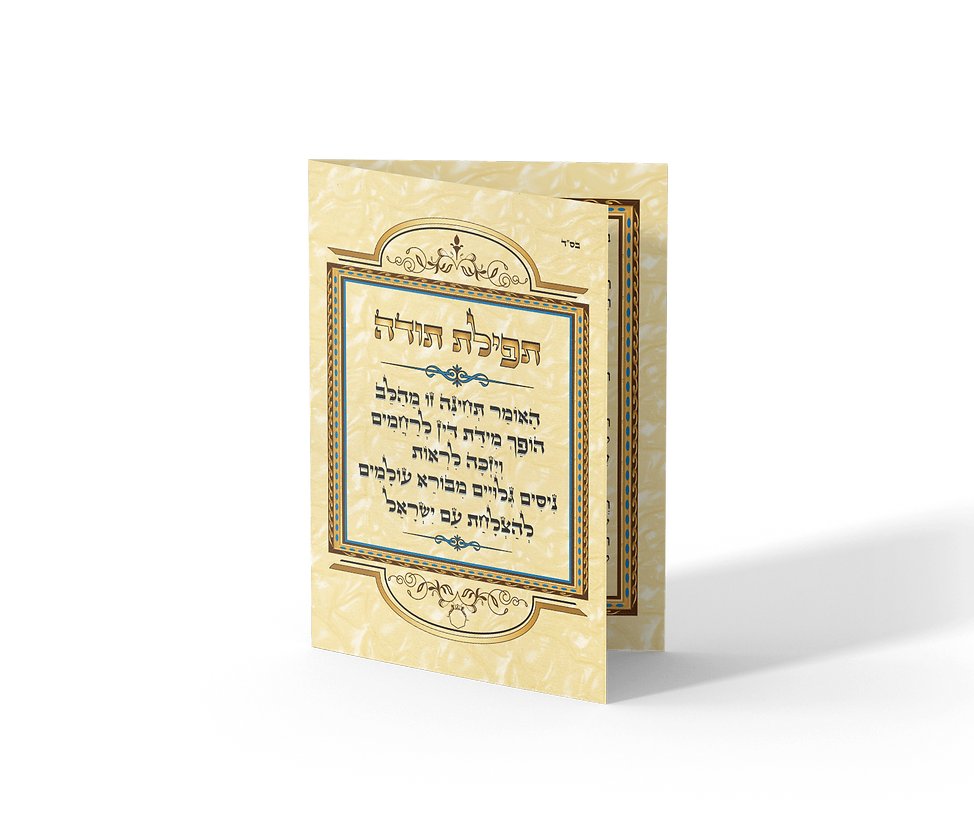 HEBREW_OUTSIDE PRAYER-min.png