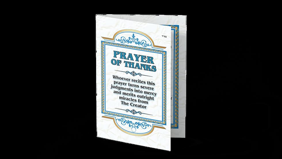 English Prayer