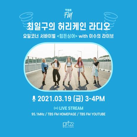 LET IT SHINE!] 📻 프레셔스 X 최일구의 허리케인 라디오 서바이벌 <힘든싱어> 코너에 출연!✨ 20210319