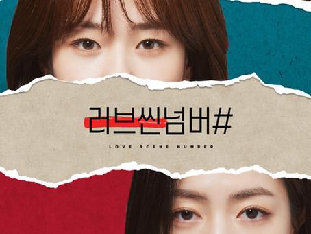 배우 현우성, 옴니버스형 드라마 '러브씬넘버#', 웨이브와 MBC드라마 동시방영중!