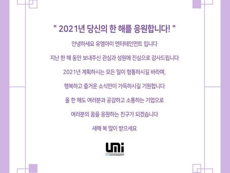 유엠아이엔터테인먼트가 여러분들께 새해 인사를 전합니다!