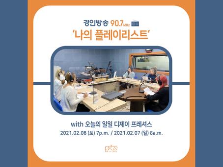 프레셔스X경인방송 90.7MHz '나의 플레이리스트' 라디오 출연!