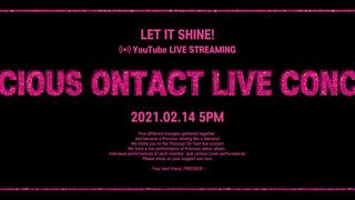 [LET IT SHINE!] 프레셔스 온택트 라이브 콘서트 유튜브 생방송 스트리밍 : 2월 14일 오후5시